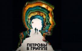 Фільм «Петрови в грипі» – російська лихоманка, яка доходить до градуса божевілля…