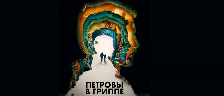 Фильм «Петровы в гриппе» — русская лихорадка, доходящая до градуса безумия…