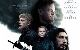 Фильм «Последняя дуэль»(2021) — правда выяснится на дуэли
