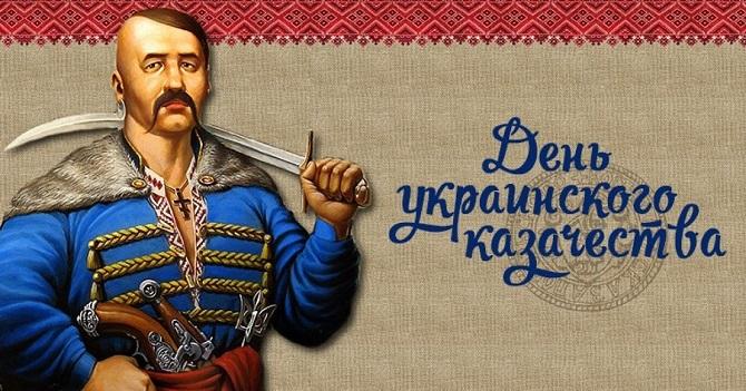 День казачества Украины – как поздравить мужчин с праздником? 5
