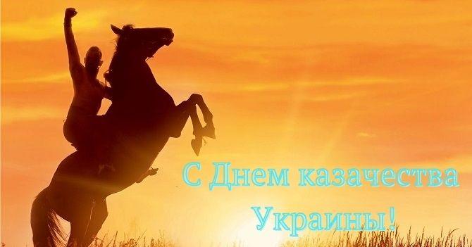 День казачества Украины – как поздравить мужчин с праздником? 1
