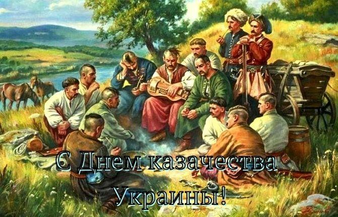 День казачества Украины – как поздравить мужчин с праздником? 2