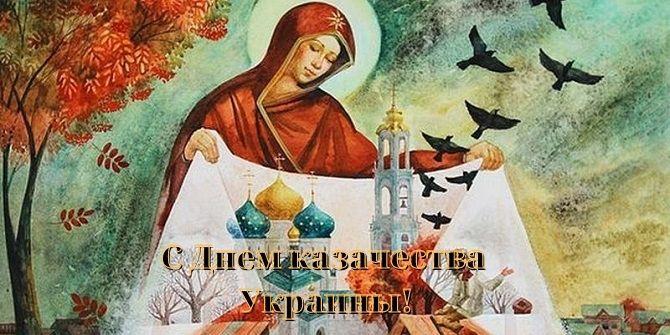 День казачества Украины – как поздравить мужчин с праздником? 3