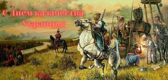День казачества Украины – как поздравить мужчин с праздником? 4