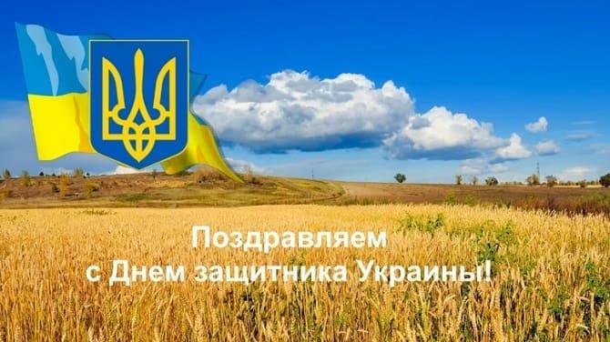 День защитника Украины – замечательные поздравления для воинов 2