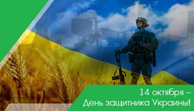 День защитника Украины – замечательные поздравления для воинов 3