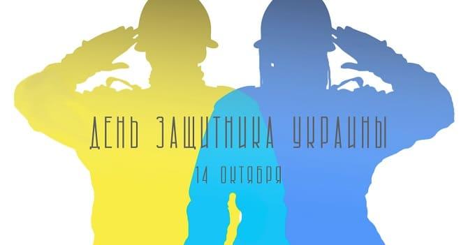 День защитника Украины – замечательные поздравления для воинов 4