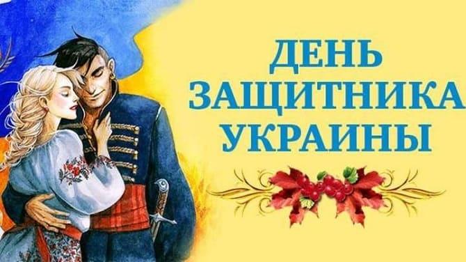 День защитника Украины – замечательные поздравления для воинов 1